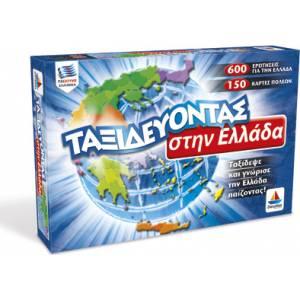 511 Ταξιδεύοντας στην Ελλάδα