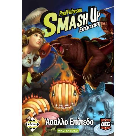 AEG SMASH UP : ΆΑΑΛΛΟ ΕΠΙΠΕΔΟ (ΚΑΙΣΣΑ)