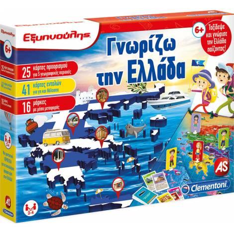 AS Clementoni: Εξυπνούλης - Γνωρίζω την Ελλάδα (1024-63282)