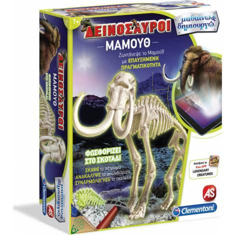 AS Clementoni : Μαθαίνω και δημιουργώ - Δεινόσαυροι Μαμούθ επαυξημένη πραγματικότητα Fluo (1026-63361)