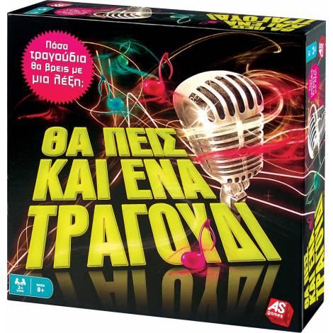 AS COMPANY Θα πεις και ένα τραγούδι - BOARD GAME (GREEK) (20149)