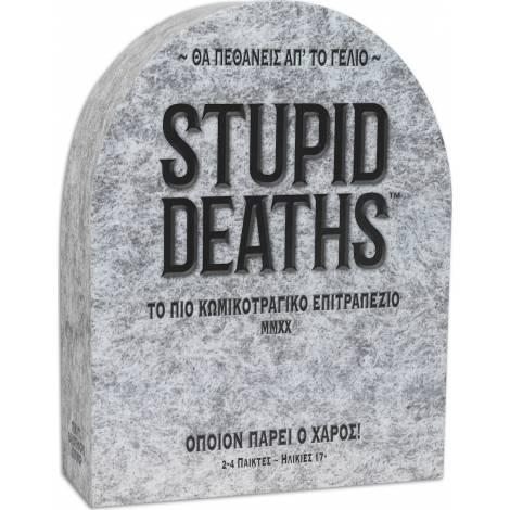 AS Επιτραπέζιο: Stupid Deaths (1040-23202)