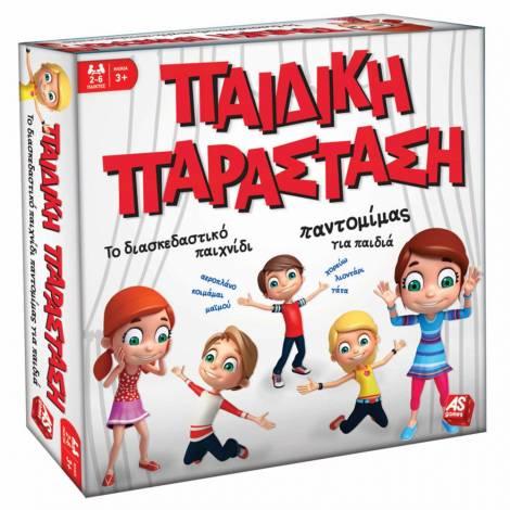 AS Games - Παιδική Παράσταση (1040-21032)