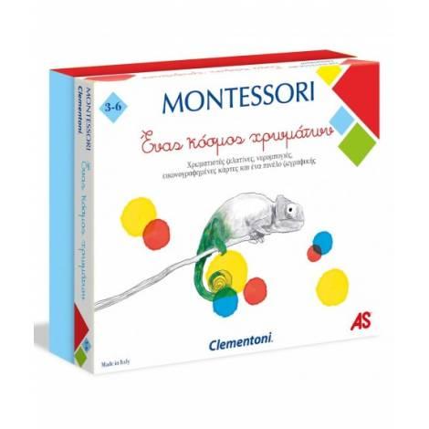 AS Montessori - A World Of Colors - 'Ενας κόσμος χρωμάτων  (1024-63219)
