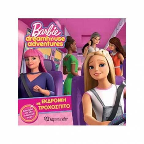 Barbie 01 - Εκδρομή με το Τροχόσπιτο