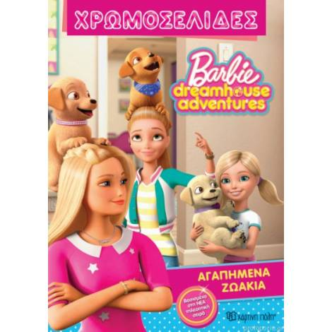 Barbie - Αγαπημένα Ζωάκια