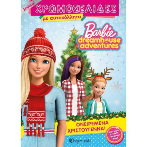 Barbie - Ονειρεμένα Χριστούγεννα!