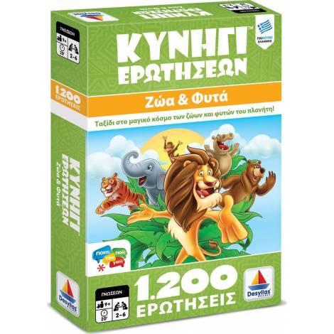 Δεσύλλας : Κυνήγι ερωτήσεων - Ζώα και φυτά (100729)