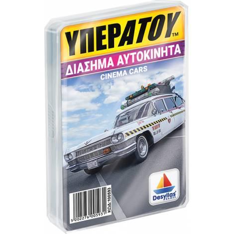 ΔΕΣΥΛΛΑΣ - Υπερατού διάσημα αυτοκίνητα