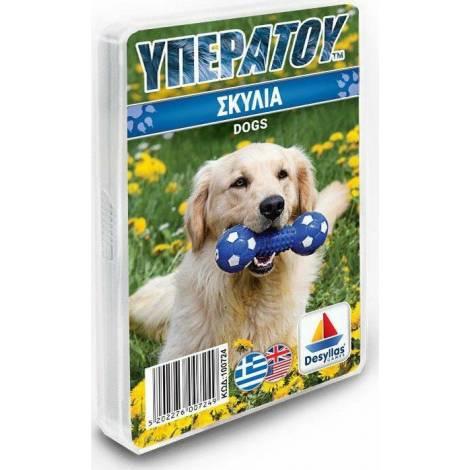 ΔΕΣΥΛΛΑΣ - Υπερατού σκύλοι