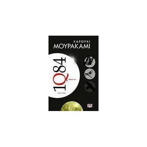 e-Book 1Q84: Βιβλία 1 & 2