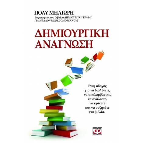 e-Book Δημιουργική ανάγνωση