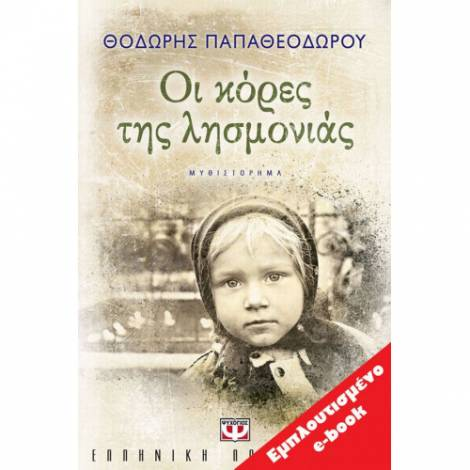 e-Book Οι κόρες της λησμονιάς