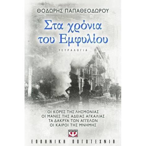 e-book ΣΤΑ ΧΡΟΝΙΑ ΤΟΥ ΕΜΦΥΛΙΟΥ