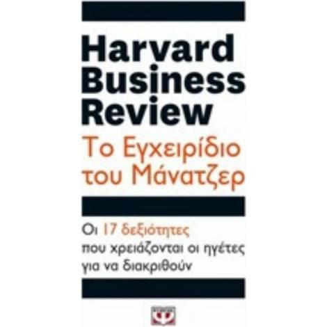 Harvard Business Review - Το εγχειρίδιο του μάνατζερ