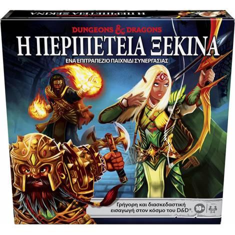 Hasbro Επιτραπέζιο: Dungeons & Dragons : Η περιπέτεια ξεκινά (E9418110)