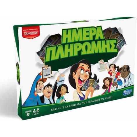 Hasbro Monopoly - Ημέρα Πληρωμής (E0751)
