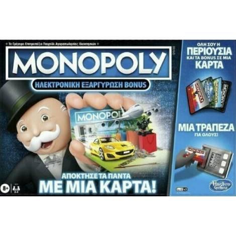 Hasbro Monopoly Super Electronic Banking - Ηλεκτρονική Εξαργύρωση Bonus   (E8978)