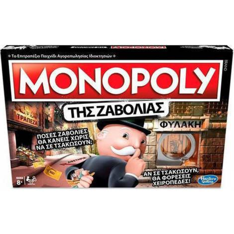 Hasbro Monopoly Της Ζαβολιάς (E1871110)