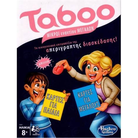 Hasbro Taboo - Μικροί εναντίον Μεγάλων (E4941110)