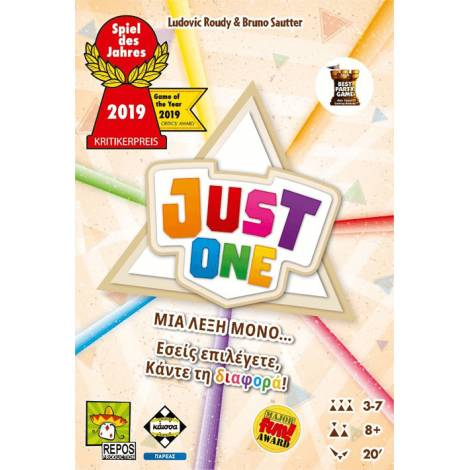 Just One - Μία λέξη μόνο  (KA113124)