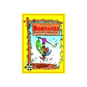 BOHNANZA εκδοση για 7 παικτες (Νέα ειδική έκδοση για έως 7 παίκτες Eλληνικό ΚΑΙΣΣΑ
