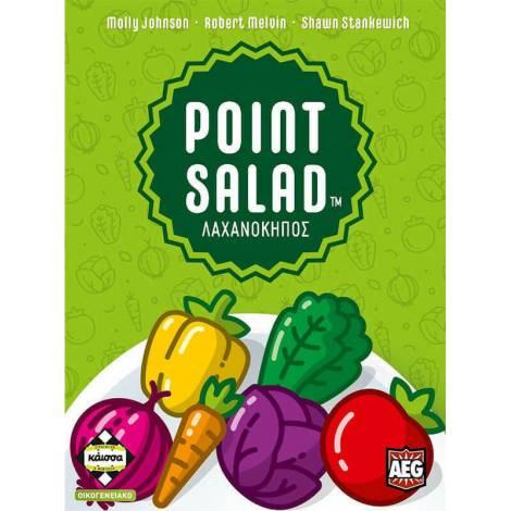 ΚΑΙΣΣΑ Point Salad Λαχανόκηπος