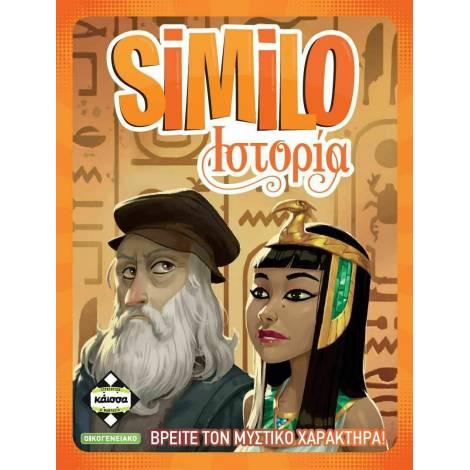 Κάισσα - Similo Ιστορία
