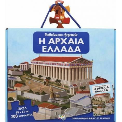 Mαθαίνω και εξερευνώ: Η αρχαία Ελλάδα (24056)