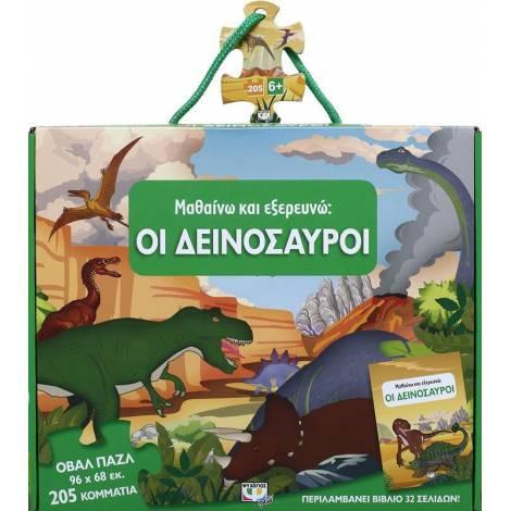 Μαθαίνω και εξερευνώ : Οι δεινόσαυροι παζλ (205pcs) (22630)