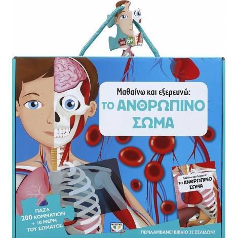 Μαθαίνω και εξερευνώ : Το ανθρώπινο σώμα - παζλ (200pcs) (21976)