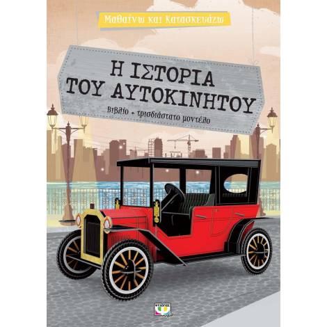Μαθαίνω και κατασκευάζω : Η ιστορία του αυτοκινήτου (22631)