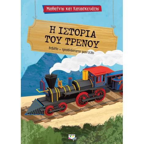Μαθαίνω και κατασκευάζω : Η ιστορία του τρένου (19843)