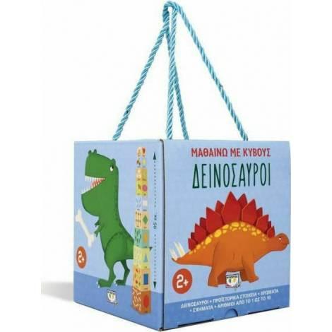 Μαθαίνω με κύβους : Δεινόσαυροι (25361)