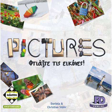 Pictures: Φτιάξτε τις εικόνες (KA114107)
