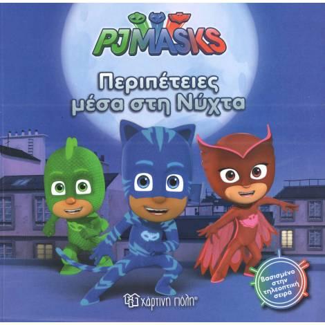 PJ Masks 06 - Περιπέτειες Μέσα στη Νύχτα
