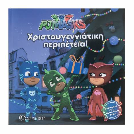 PJ Masks 07 - Χριστουγεννιάτικη Περιπέτεια