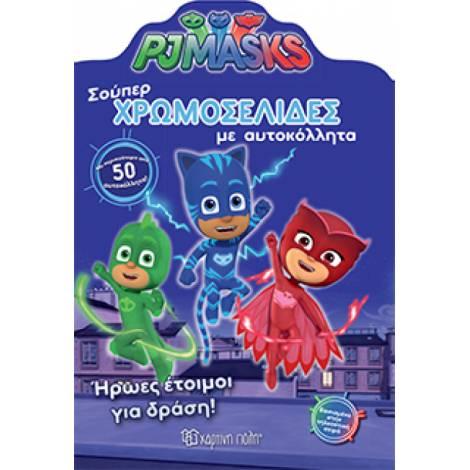 PJ Masks - Ήρωες Έτοιμοι για Δράση!