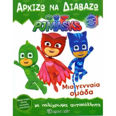 PJ Masks - Μια Γενναία Ομάδα