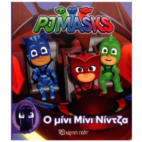 PJ Masks - Ο Μίνι Μίνι Νίντζα