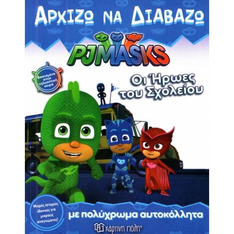 PJ Masks - Οι Ήρωες του Σχολείου