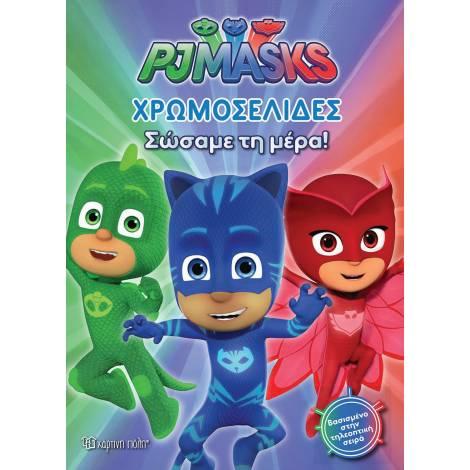 PJ Masks - Σώσαμε τη Μέρα!