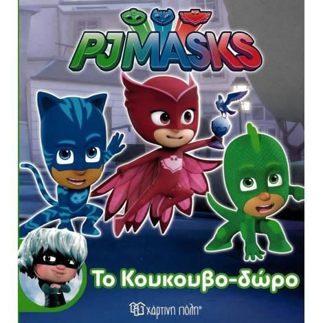 PJ Masks - Το Κουκουβο-δώρο