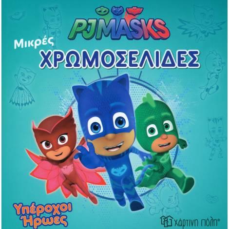 PJ Masks - Υπέροχοι Ήρωες